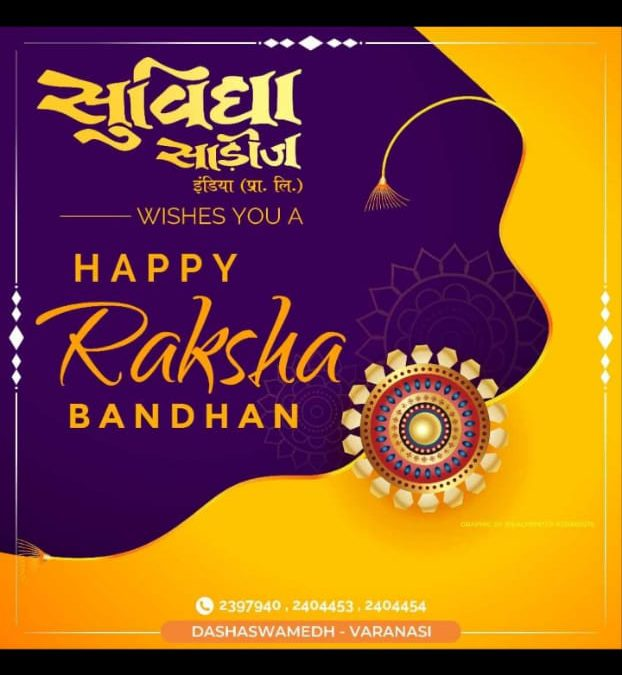 Team Suvidha Saree Camp Wishes You a Very Happy Raksha Bandhan 2020